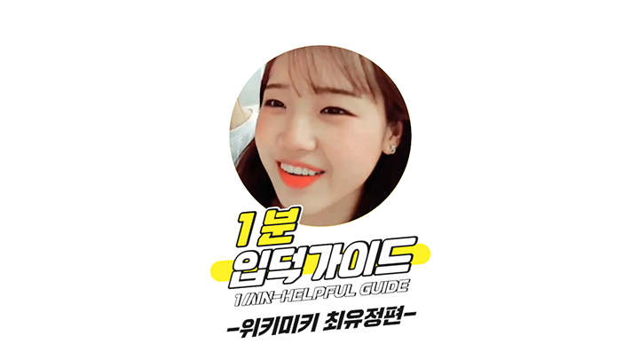 [V PICK! 1분 입덕가이드] 위키미키 최유정 편 (1min-Helpful Guide to Weki Meki Choi Yoojung)