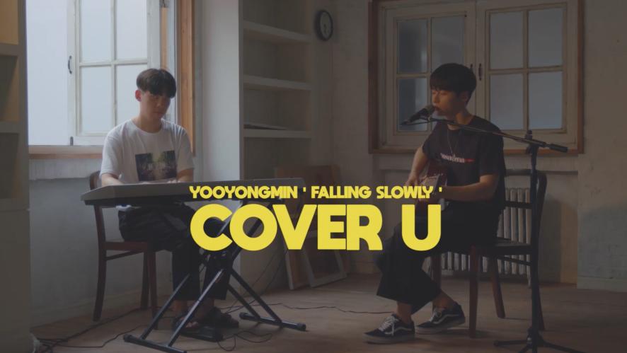 [COVER U] Falling Slowly - Glen Hansard & Marketa Irglova (Cover by Yongmin Yoo)
