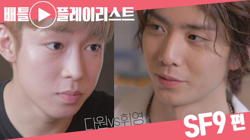 [배틀 플레이리스트] 달라도 너무 다른 음악 취향 🤦 SF9 다원&휘영의 치맥 플레이리스트!