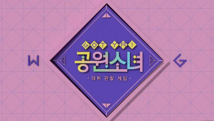 [GOT YA! 공원소녀 4회 예고] 초특급 셀럽의 등장?! 마음♥을 사로잡아라!