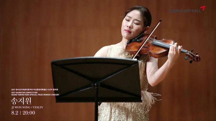 아름다운목요일 스페셜 콘서트 송지원 바이올린 독주회 - 베토벤
