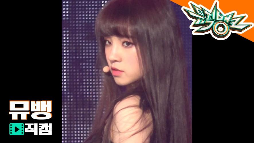 [뮤직뱅크 직캠 180817] (여자)아이들_우기 / 한 [(G)I-DLE_YU QI / HANN / Music Bank / Fan Cam ver.]