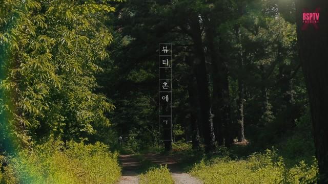[BSP TV] 뷰티, 촌에가다 ep5