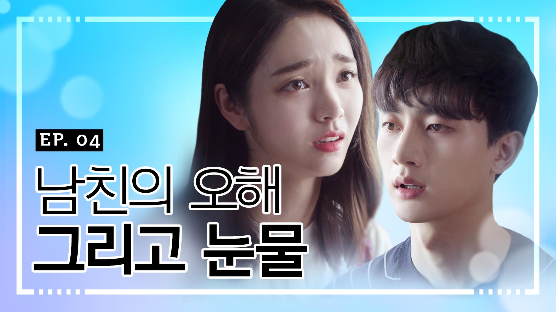 [여행에서로맨스를만날확률시즌2] EP 04_남친의 오해 그리고 눈물