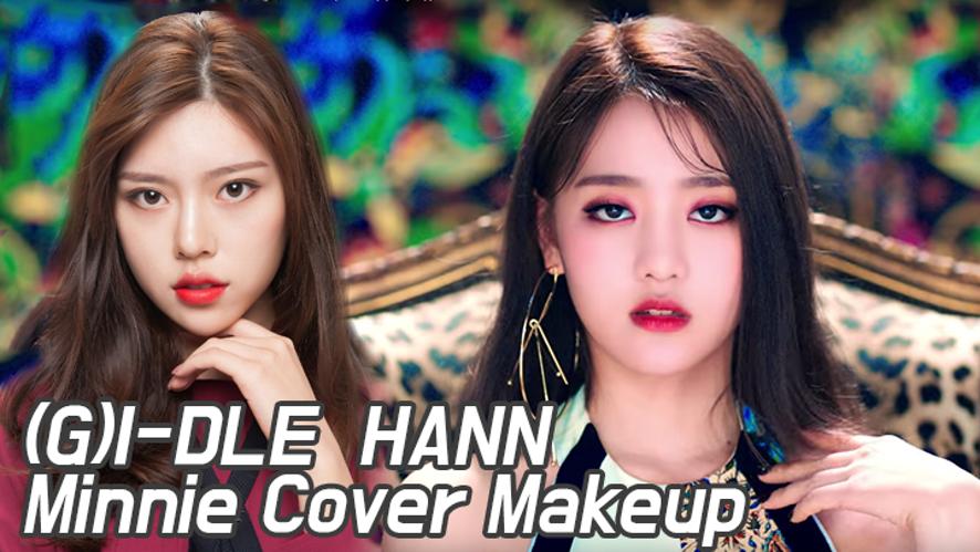 (여자)아이들 한 민니 커버 메이크업 (G)I-DLE HANN Minnie Cover Makeup