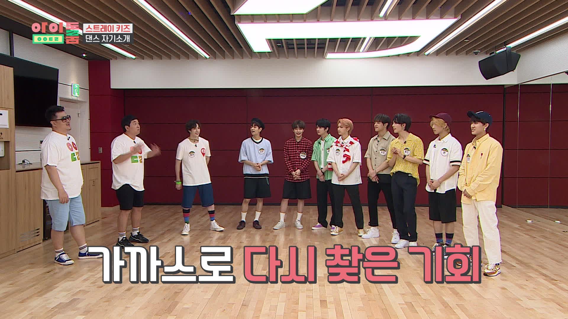 아이돌룸(IDOL ROOM) 16회 - 스트레이키즈, 댄스로 자기소개?! Stray Kids' dance introduction