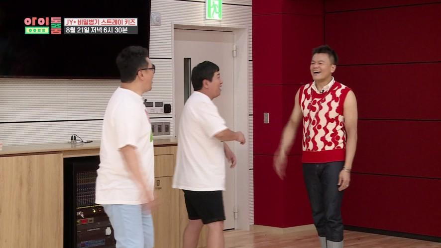 <아이돌룸> 16회 선공개 - 스트레이키즈, 새 사옥에서 신선한(?) 만남