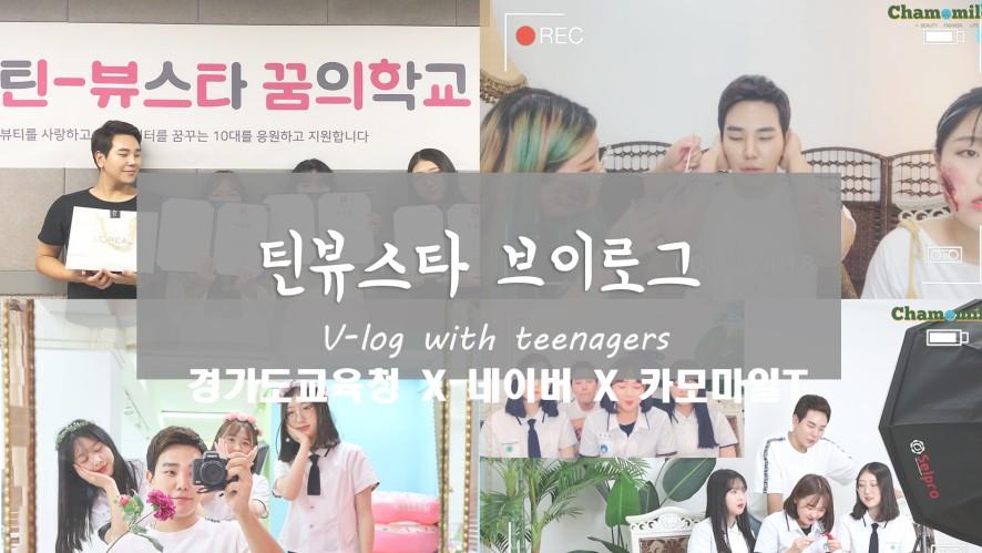 (TEENAGERS with V-log) 중고등학생 틴뷰스타 청소년들과 함께한 뷰티 브이로그
