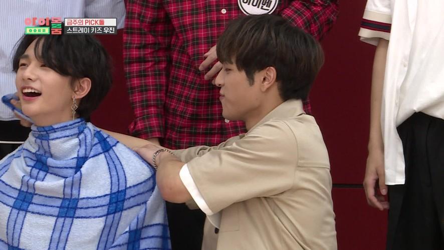 아이돌룸(IDOL ROOM) 16회 곰뭉이CAM - JYP is 단결력 Woojin's CAM - Strong teamwork