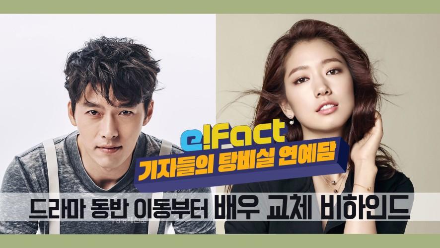 현빈X박신혜 드라마 동반 이동부터 똥차 가고 벤츠 온 배우 교체 비하인드까지