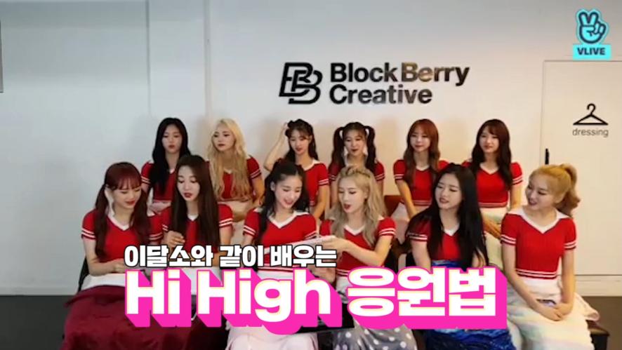 [LOONA] 달소와 같이 배우는 하이! 하이! 응원법🗣 (LOONA's 'Hi High' Cheering guides)