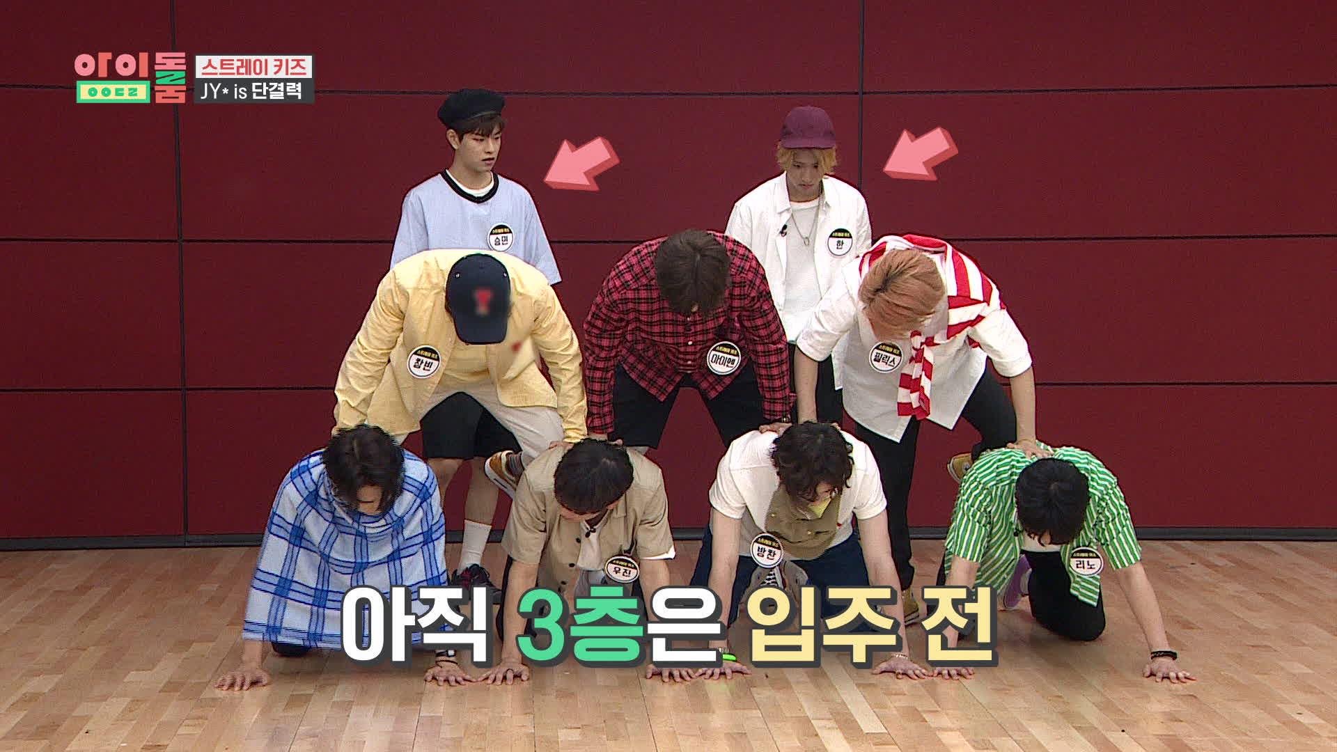 아이돌룸(IDOL ROOM) 16회 - 스트레이키즈, JYP 선배들의 단결력 포즈에 도전
