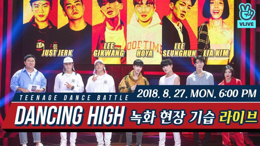 댄싱하이 녹화 현장 기습 라이브! (9/7 첫 방송 축하 댓글 남겨주세요♡) / Dancing high 2nd V Live
