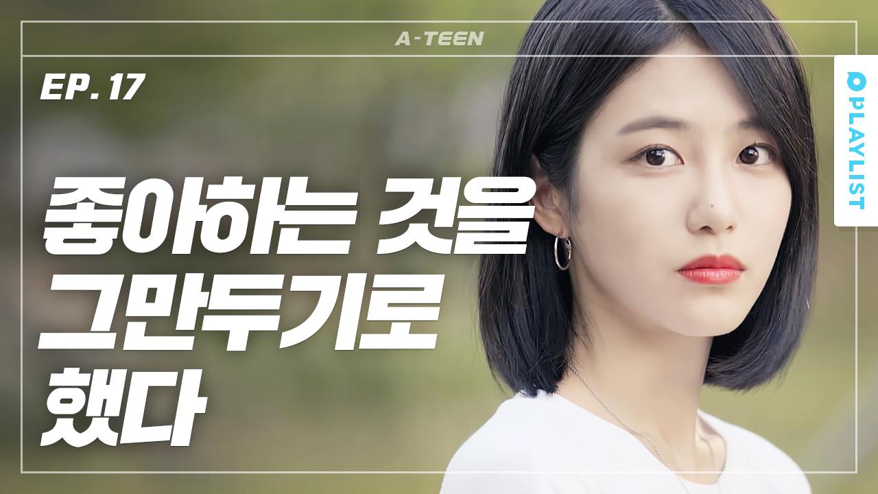 [에이틴 시즌1] - EP.17 좋아하는 사람에게 고백하면 생기는 일 What happens after you confess your love