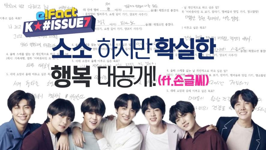 [All about BTS] BTS의 소소하지만 확실한 행복 대공개! ( ft. 손글씨)