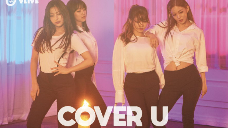 [COVER U] 2On + Be Alright (Cover by fromis_9 Saerom Lee & Jisun Roh & Chaeyoung Lee & Jiheon Baek)