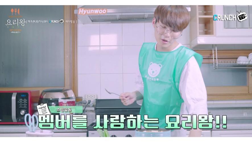 백현우 요리왕이 될때까지 #3