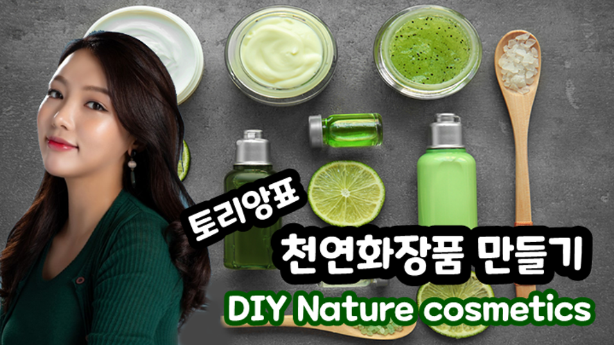 [Toriang 토리앙] 천연화장품 만들기 DIY Natural cosmetics