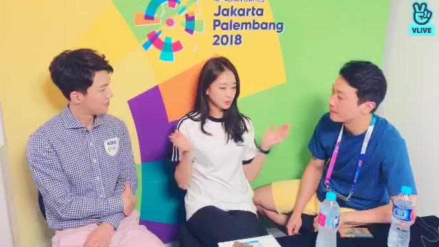 ☆깜짝☆ 이재성(아나) x 최병철(해설) x 손연재(해설)' 전지적 자카르타 / Asian Games 2018 Special Live