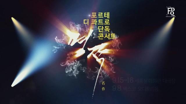 [공연] 포르테 디 콰트로 단독 콘서트 <명작(名作)>