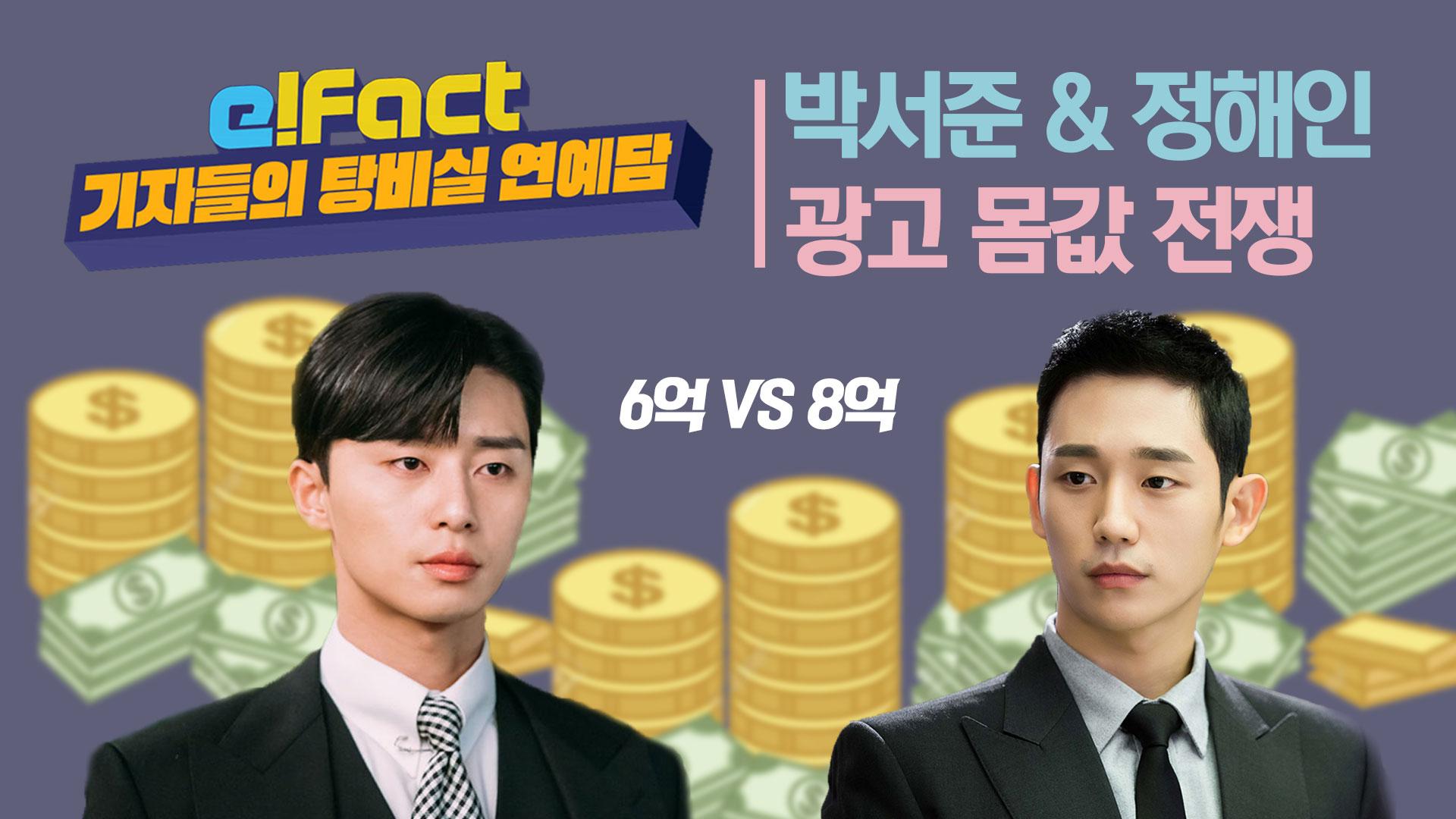[e!Fact_연예부 썰전] 6억 VS 8억! 박서준 & 정해인의 광고 몸값 전쟁