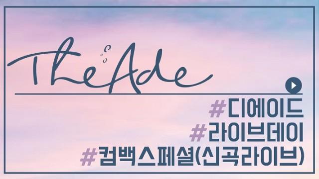 디에이드(the_ade) LIVE DAY!! #8월(컴백스페셜)