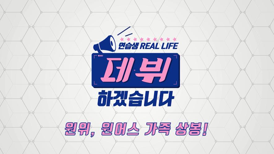 [ONEUS(원어스) & ONEWE(원위)] '데뷔하겠습니다' 13화 하이라이트