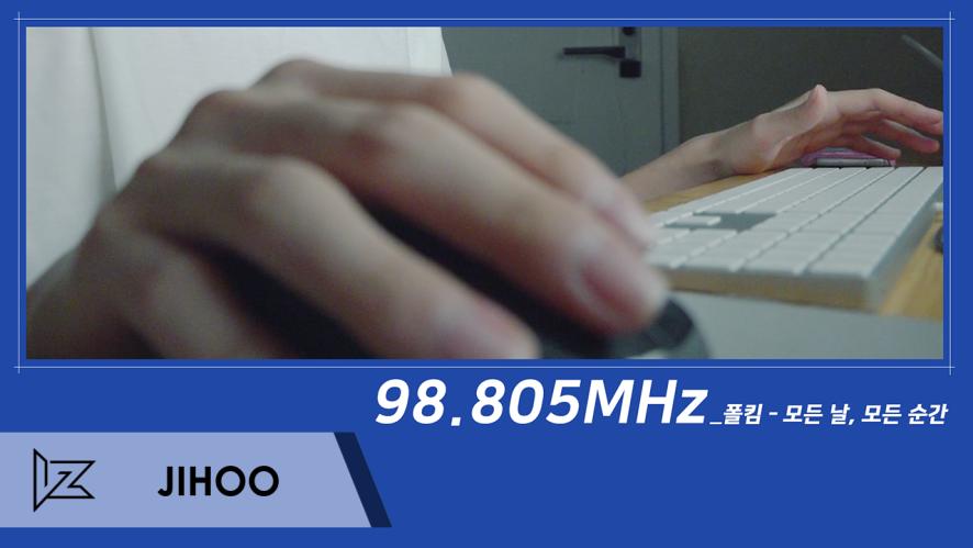 [지후] 98.805MHz : 폴킴 - 모든 날, 모든 순간