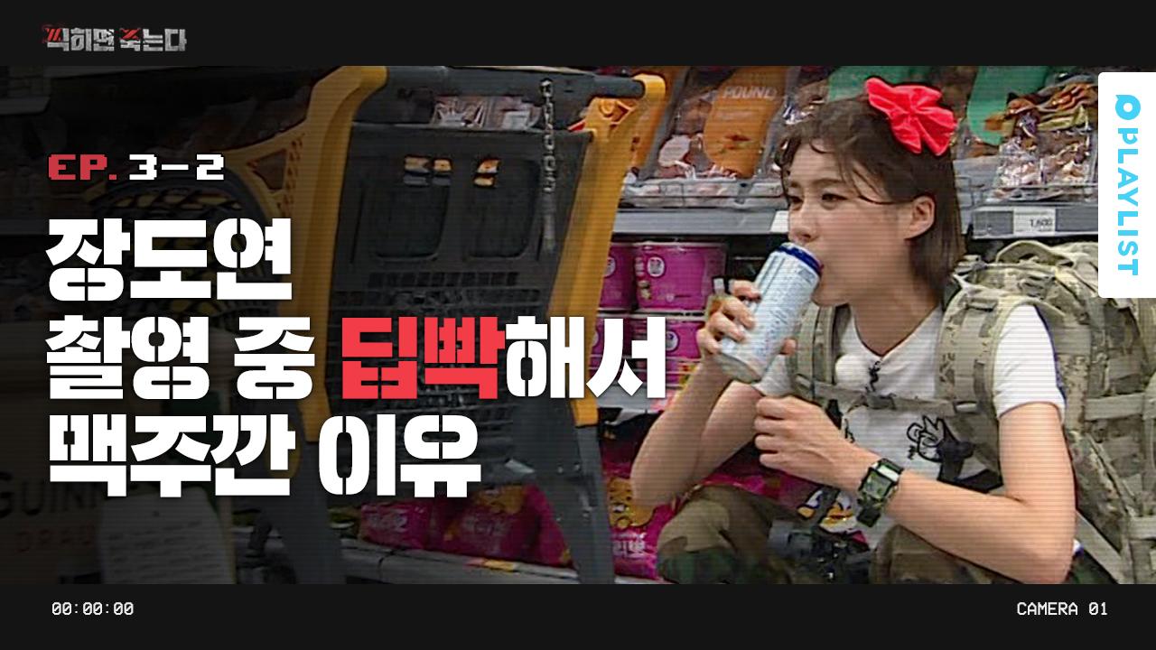 장도연 촬영 중 딥빡해서 맥주깐 이유 [찍히면 죽는다] - EP. 3-2