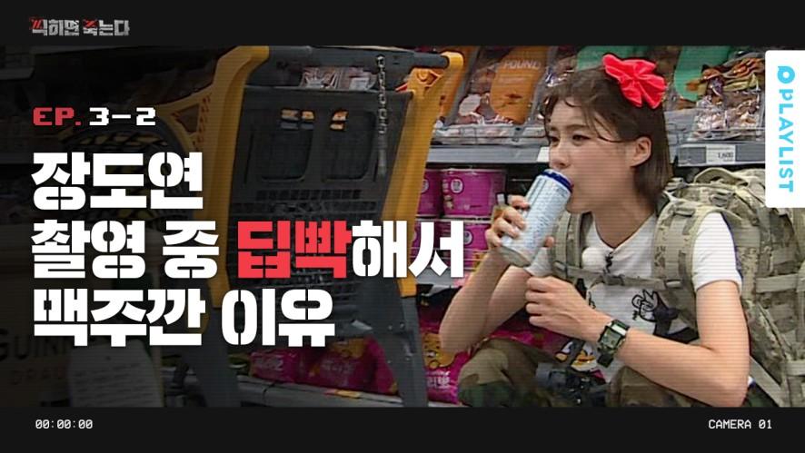 장도연 촬영 중 딥빡해서 맥주깐 이유 [찍히면 죽는다] - EP. 3-2 Reason why Jang Doyeon drank beer during shooting