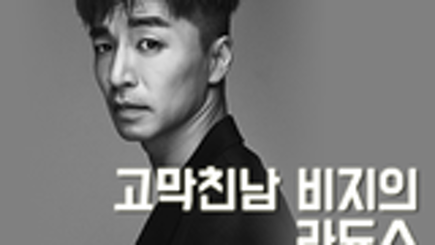 [FeelghoodTV] 고막친남 비지의 라됴쇼 ep23