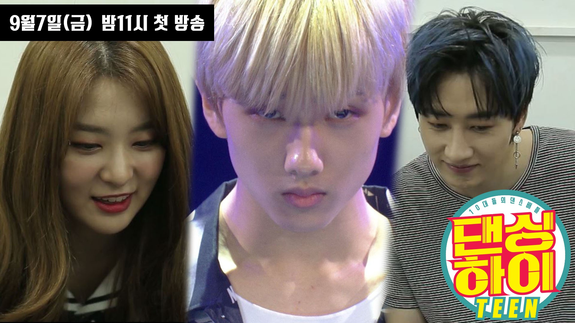 *V-original*[댄싱하이 비긴즈] 지성 무대를 본 슈주,레드벨벳 선배들의 반응은? (9/7 첫 방송!) / Dancinghigh Begins #6
