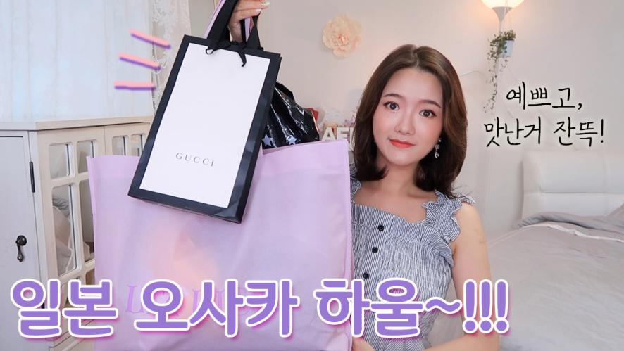 💜일본 오사카 쇼핑하울~💜같이 개봉해요!!🙈❤️(+구찌 첫 구매)
