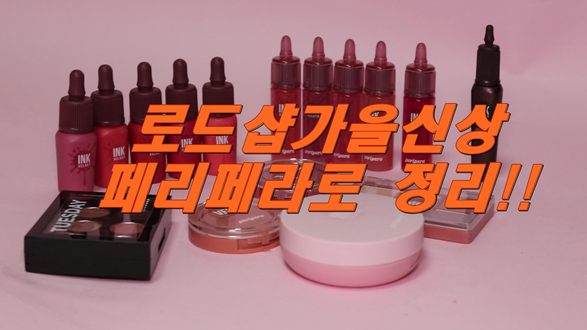 [1분팁]로드샵가을신상 정리_페리페라 핑크의순간 잉크더젤라또부터 잉크더벨벳까지!