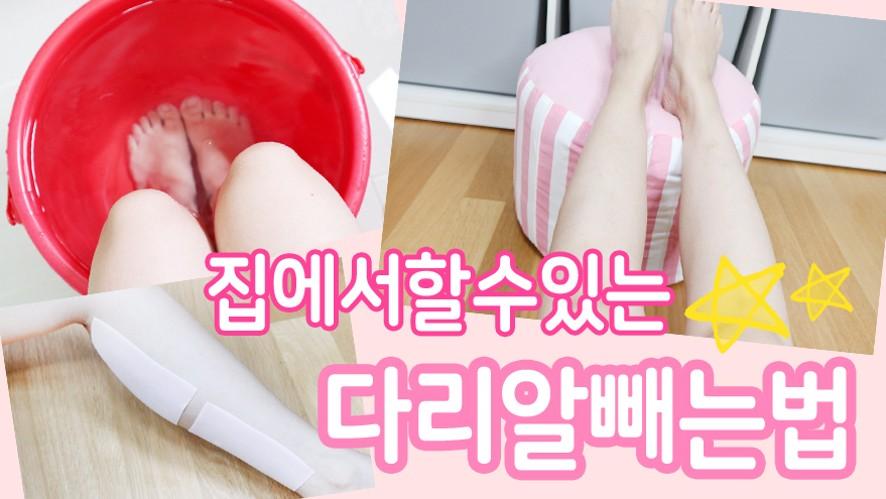 [1분팁] 다리알빼는법 집에서 할 수 있는 다리얇아지는방법 몇가지 팁 공유!