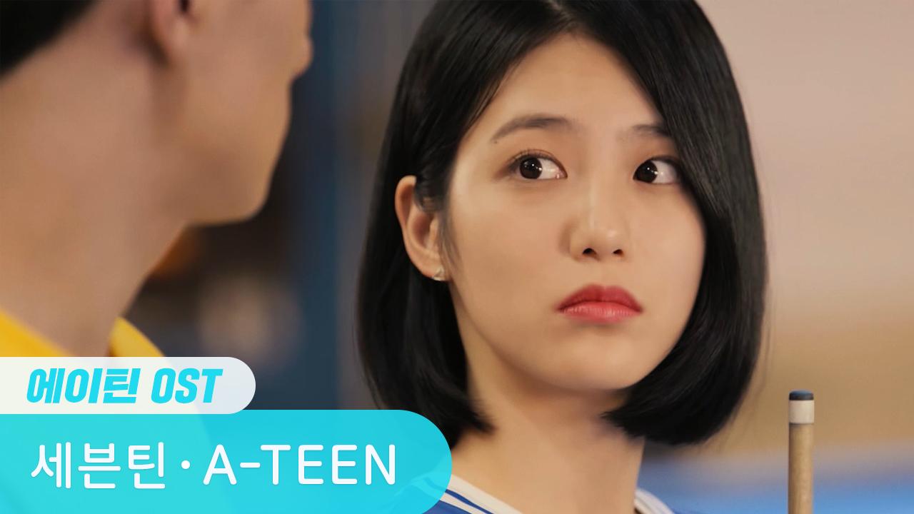 에이틴 X 세븐틴 <A-TEEN> 뮤직비디오