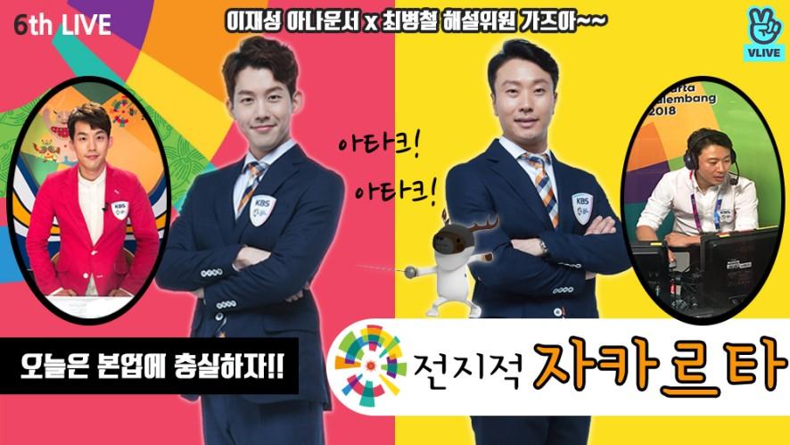 [자카르타 현지 라이브] 이재성x 최병철's 전지적 자카르타 (태풍 조심하세요ㅠㅠ) / Asian Games 2018 Special Live