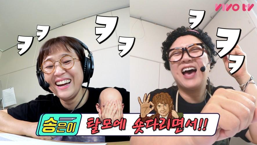 [송은이 김숙의 비밀보장] 외모지적하는 남자? 이렇게 대처해라!