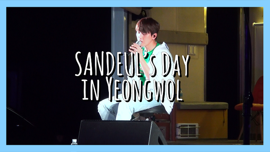[BABA Special Clip] SANDEUL's DAY IN YEONGWOL