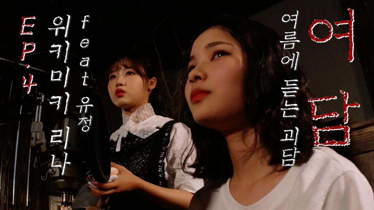 [여름에 듣는 괴담] 위키미키 '리나'편 feat. 유정 (The strange stories in Summer - WekiMeki 'Rina' Feat. Y