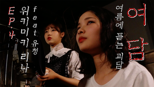 (ENG SUB)[여름에 듣는 괴담] 위키미키 '리나'편 feat. 유정 (The strange stories in Summer - WekiMeki 'Rina')
