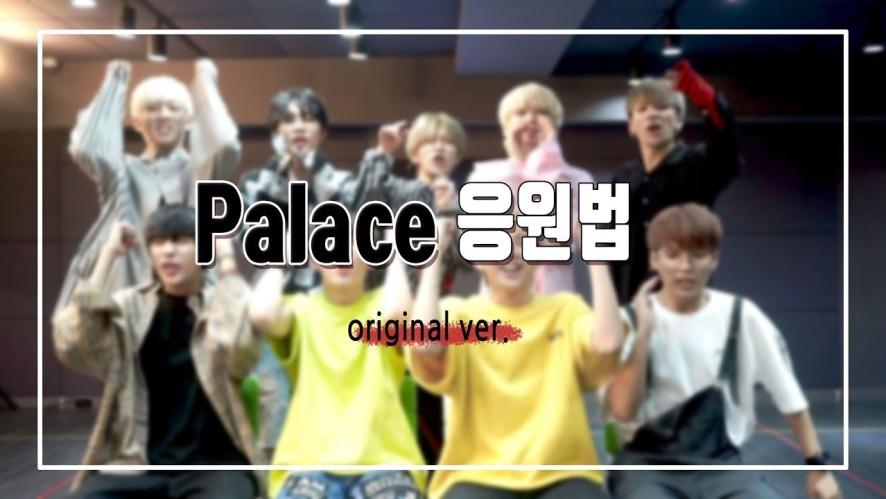 D-CRUNCH(디크런치) - 'Palace' 응원법 (완곡 Ver.)