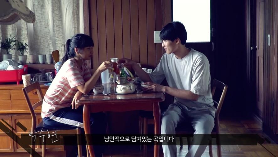 뜻밖의 만남#9. 양희은 with 성시경 '늘 그대' 뮤직비디오 주연배우 축하 인사