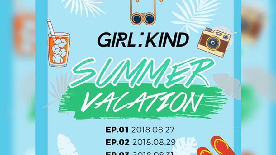 걸카인드 여름 휴가 오다!! (GIRLKIND Summer vacation) EP.01