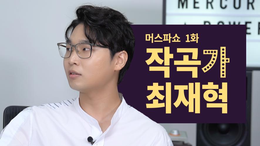 머큐리 스타 파워쇼 1화 작곡가 최재혁