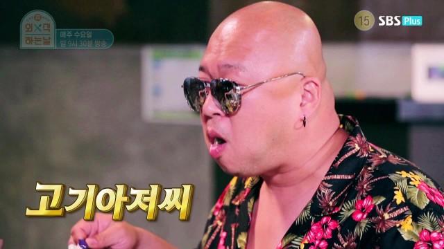 [8화 예고] 돈스파이크=고기 아저씨~ 돈스 직업체인지?!