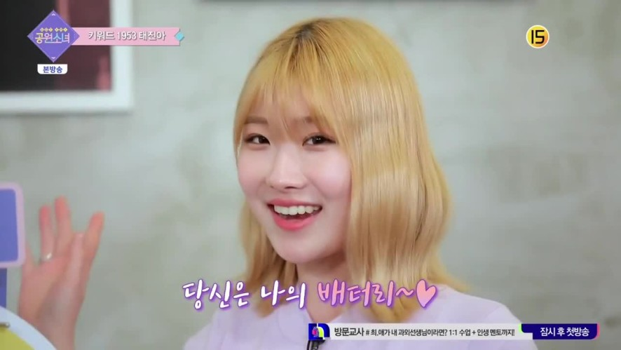 [GOT YA! 공원소녀] Episode 4 short clip :: 서령, 대선배 태진아가 인정한 트로트 실력 공개! (feat. 사랑의 배터리)