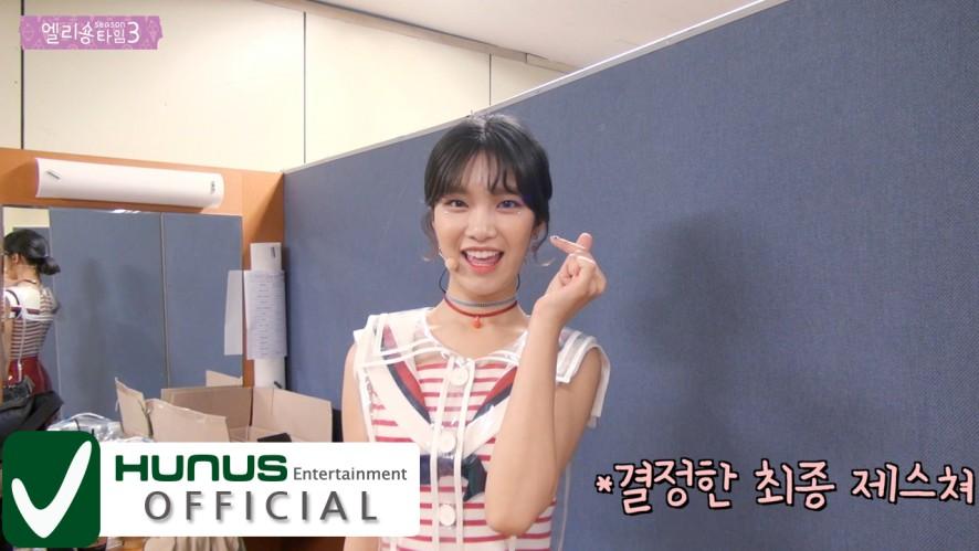 엘리숑타임 시즌3 #12 - 쨍쨍 눈물을 말려 (feat.완벽한최꼬북)