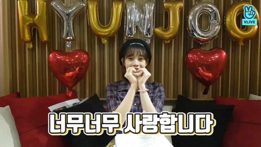 [LEE HYUN JOO] 우리 쭈 3주년 이따만큼 축하해💖(Hyunjoo's debut 3rd anniversary)