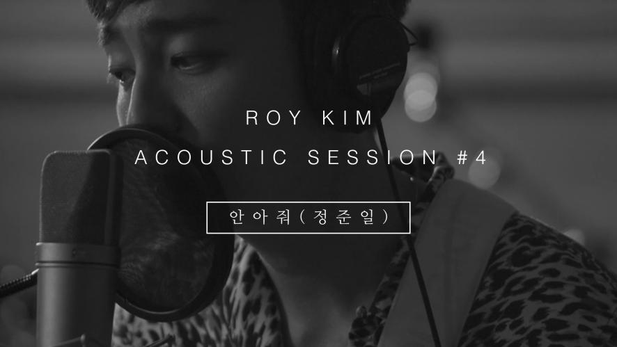 로이킴 Roy Kim - 안아줘 (정준일 Cover) ACOUSTIC SESSION #4